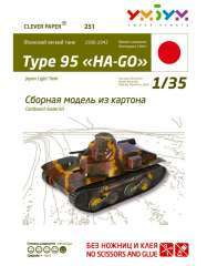 3Д пазл: танк Type 95 HA-GO из картона