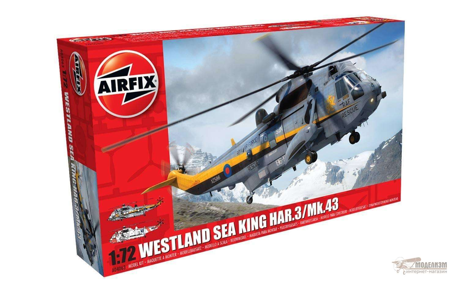 Вертолет Westland Sea King HAR.3/Mk.43 1/72-1