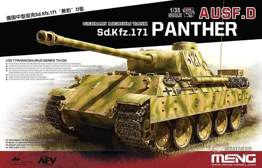 Panther Ausf.D 1/35 MENG TS038. Картинка №1